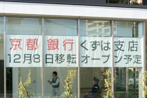 京都銀行-1411272