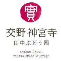 田中ぶどう園ロゴ