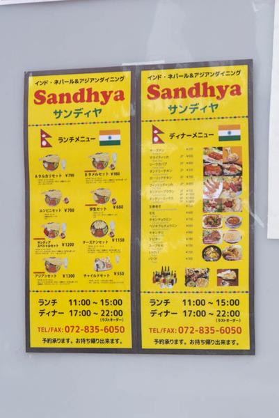 サンディヤ2-1606151