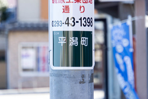 平潟町-17012825