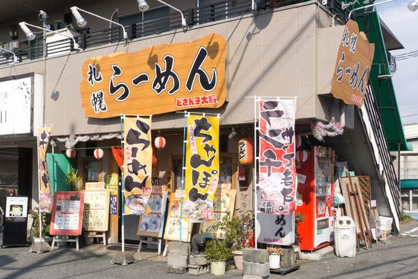 札幌らーめん-1801294