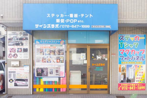 signslabo_広角_小-20201026-8