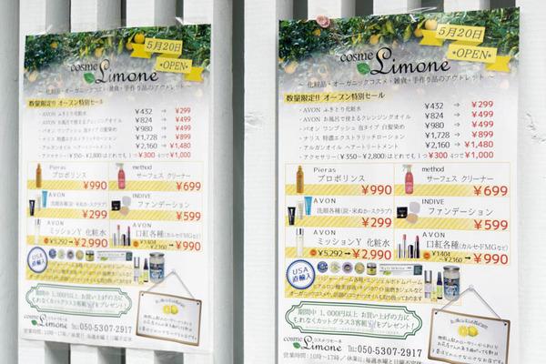 リモーネ-1605161