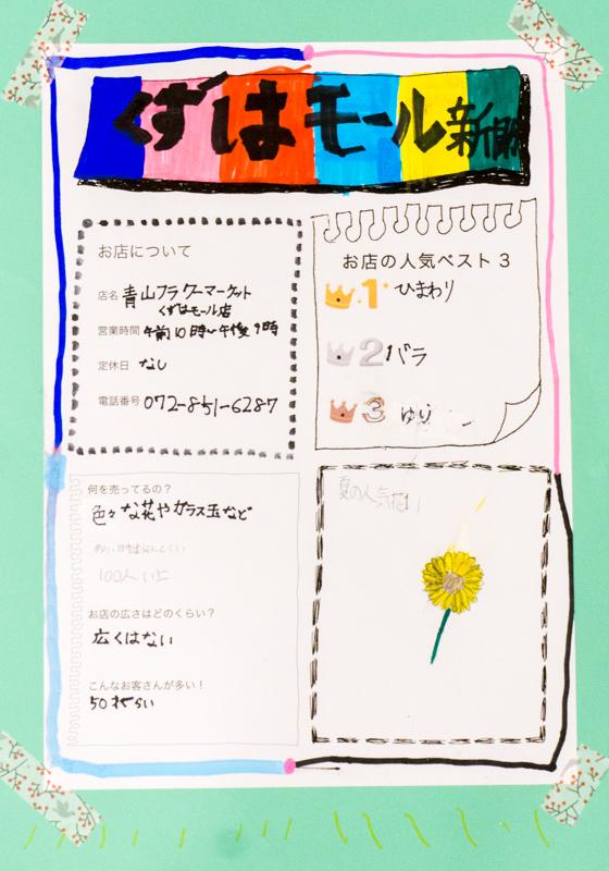 キッズ新聞-5