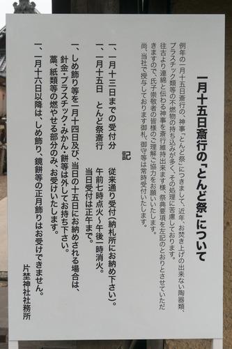 片埜神社-1501094