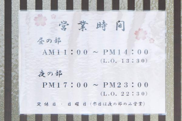 おか蔵-1703215