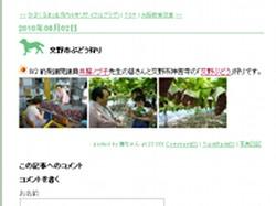 20100822iwaki1