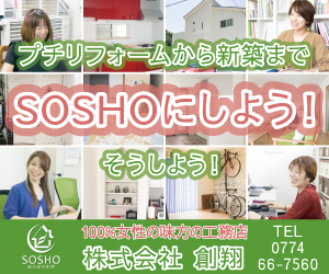 soushou_banner_170619(300×250)