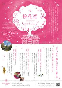 oukasai_hoshigaoka2015