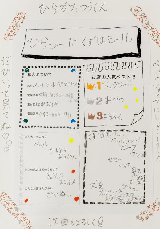 キッズ新聞-8