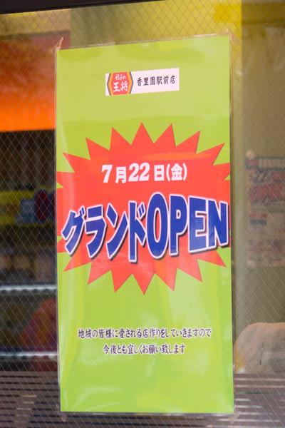 餃子の王将-1607223