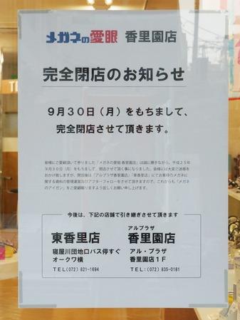 メガネの愛眼香里園店130923-06