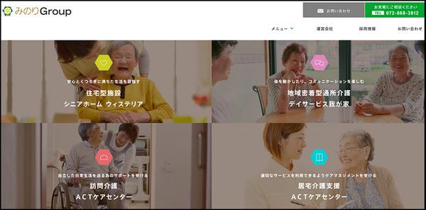 minori_group_hp