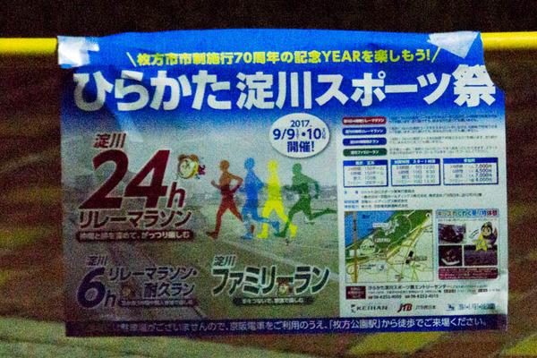 マラソン-1709104