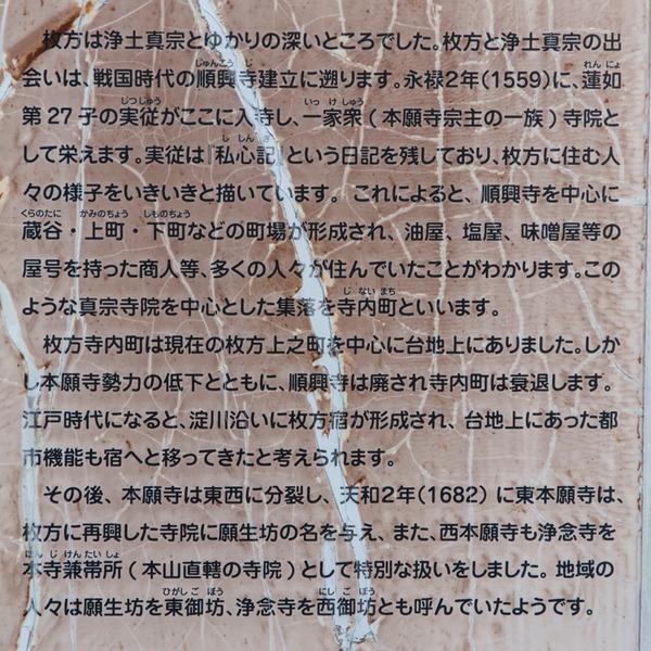 枚方宿-240