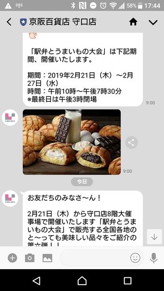 Screenshot_20190213-174410