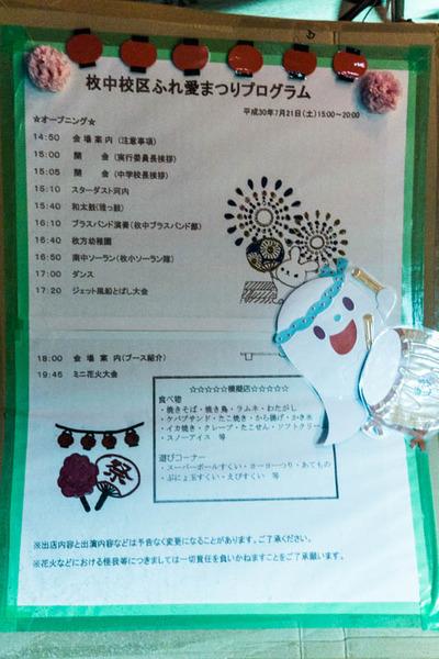 枚方中学-1807214-2