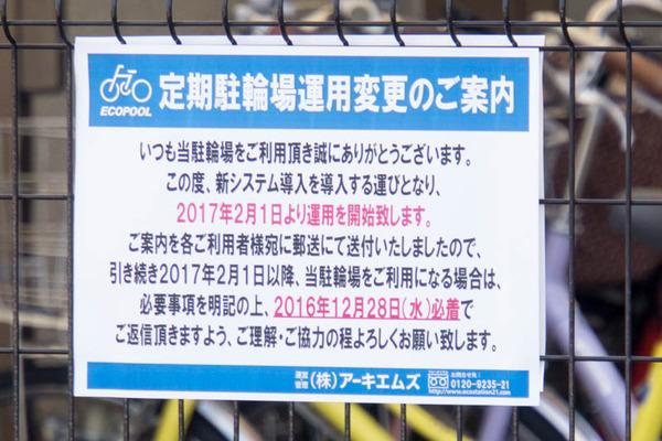 光善寺サイクル-1612162