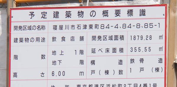 魚べい-1604115