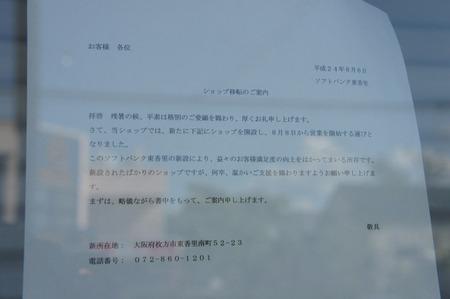 ソフトバンク東香里20120817152223
