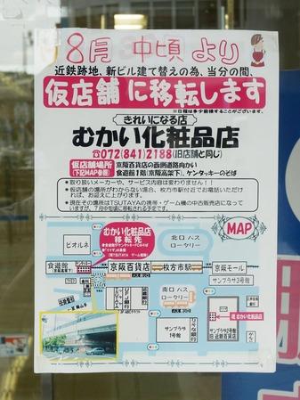 旧近鉄百貨店130716-04