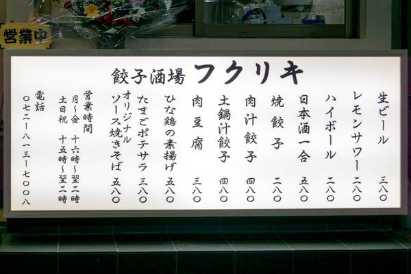 餃子酒場フクリキ-1803094
