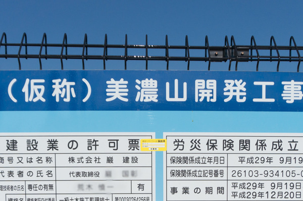 20171201美濃山開発工事-5