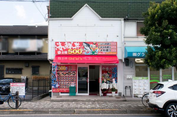 20171109海鮮どんぶり太郎_楠葉朝日店-5