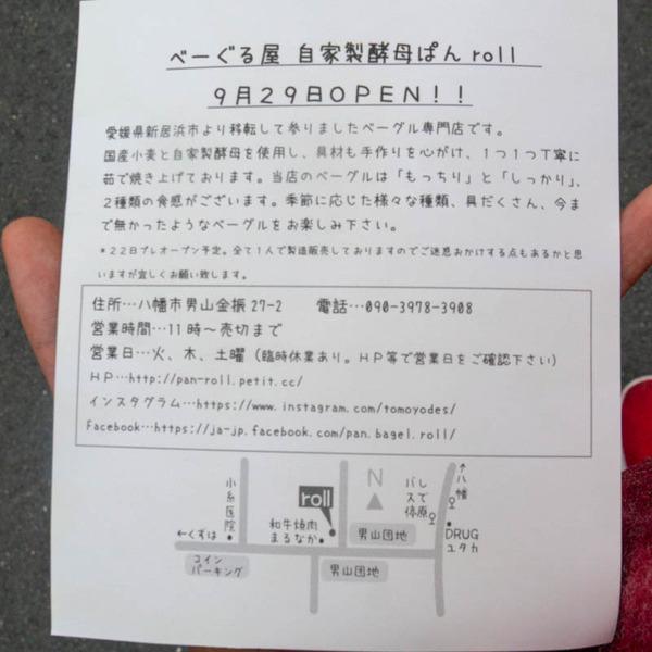 べーぐる-1809255