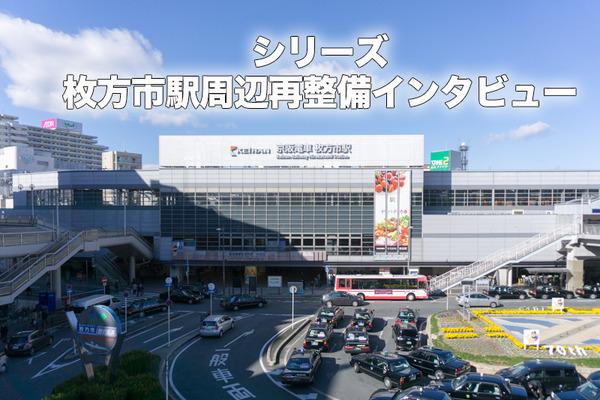 枚方市駅周辺再整備インタビュー-タイトル