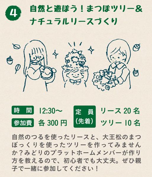 枚方_社会実験チラシ最終OL-2-4