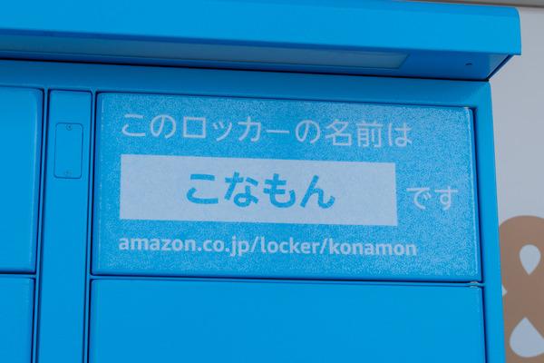 ロッカー-2006092