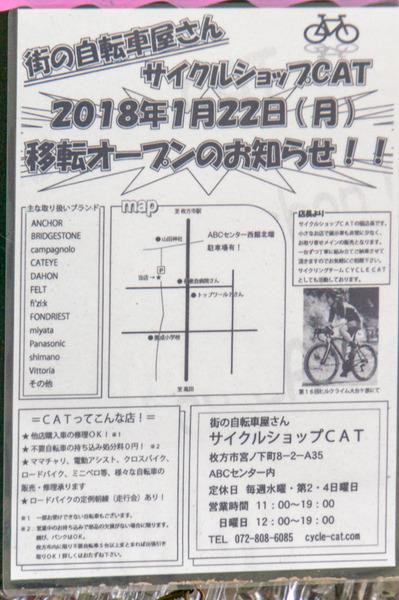 20180122ABCセンター-8