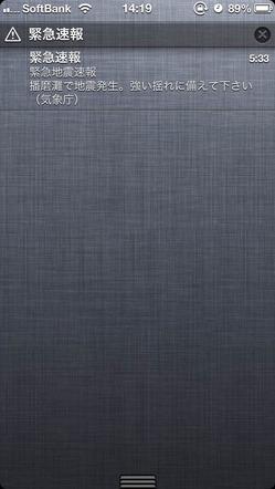 緊急地震速報iPhone
