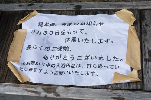 橋本湯-15092501