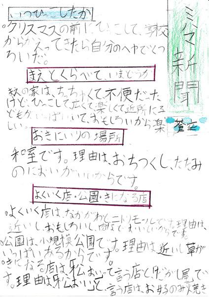 20160530キッズ新聞-1