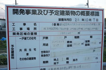 長尾荒阪コンビニ131122-05