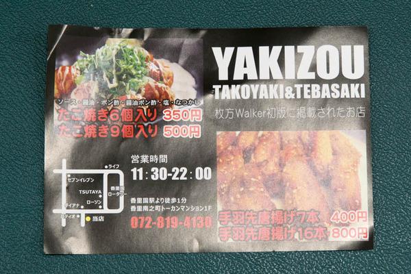 YAKIZOU-17041310