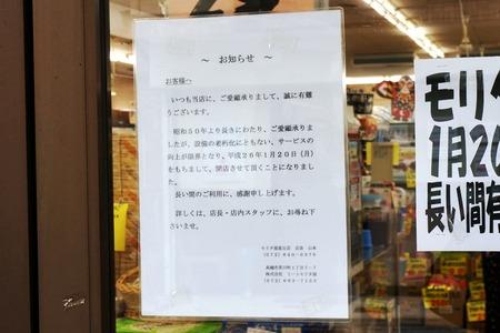 モリタヤ星丘店140109-02