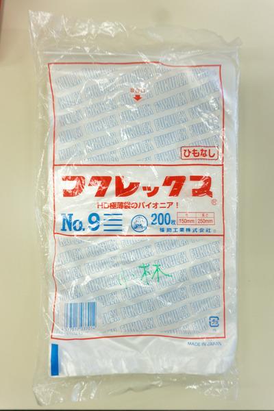 災害食レポ(小)-7