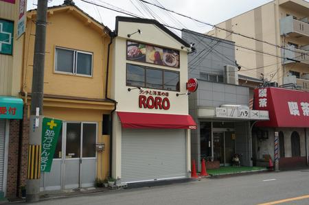 RORO130714-09