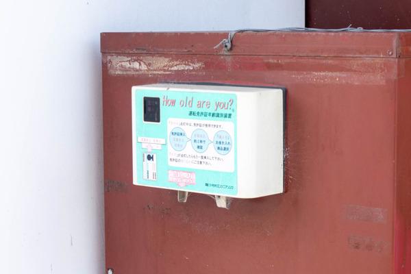 可能性感じる自販機-2007161-5