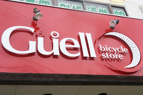 Guell bicycle store-15062206