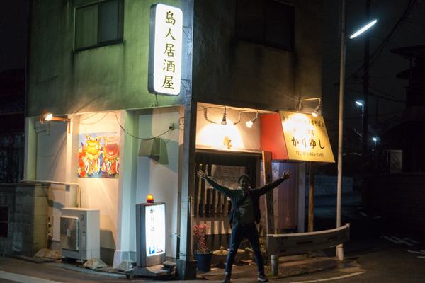 沖縄料理 かりゆし-2