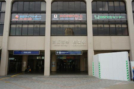樟葉駅130417-07