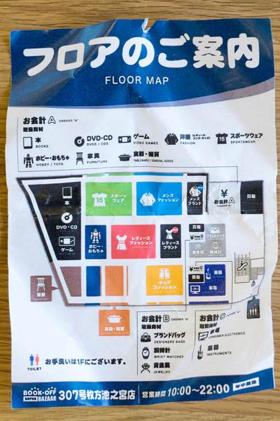ブックオフスーパーバザー-1604076