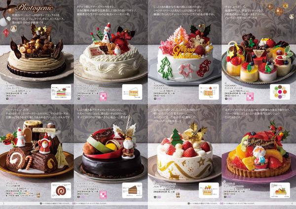 2018クリスマスケーキP03-04修正