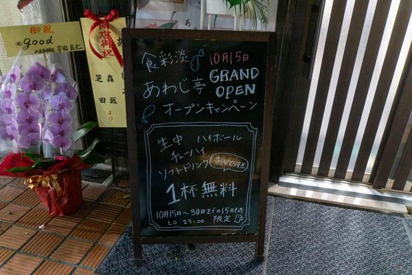 あわじ1-2010156