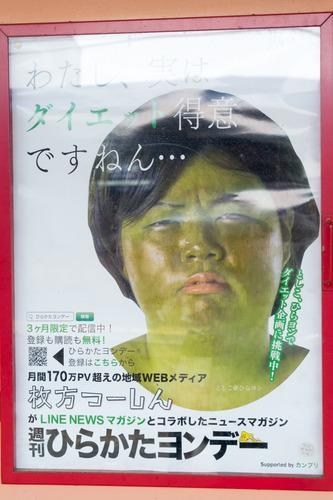 枚方公園LINEポスター-29