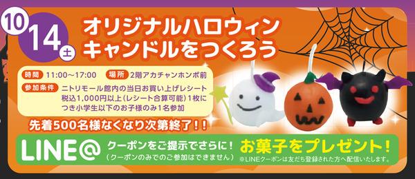 ニトリモール枚方-ハロウィンイベント